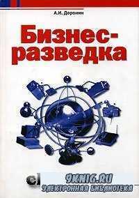 Бизнес-разведка (2-ое издание).