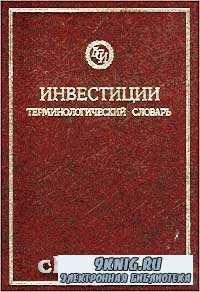 Инвестиции. Терминологический словарь.