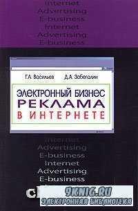 Электронный бизнес. Реклама в Интернете.