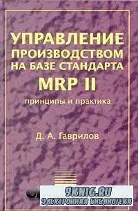 Управление производством на базе стандарта MRP II. Принципы и практика.