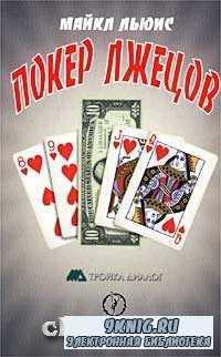 Покер лжецов.