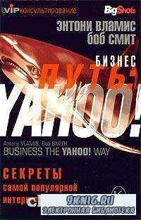 Бизнес путь Yahoo. Секреты самой популярной в мире интернет-компании.
