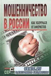 Мошенничество в России. Как уберечься от аферистов.