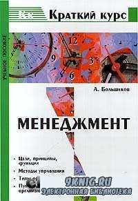 Менеджмент. Учебное пособие.