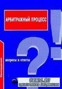 Арбитражный процесс: Вопросы и ответы.