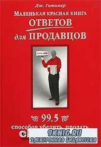 Маленькая красная книга ответов для продавцов. 99,5 способов убедить, прода ...
