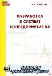 Разработка в системе 1С:Предприятие 8.0.