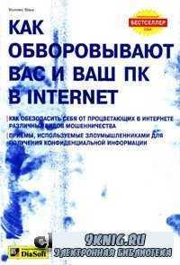 Как обворовывают Вас и Ваш ПК в INTERNET.
