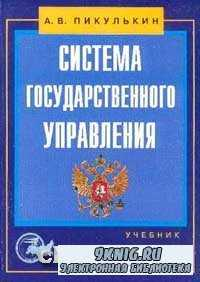 Система государственного управления. Учебник для вузов