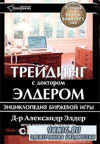Трейдинг с доктором Элдером. Энциклопедия биржевой игры.
