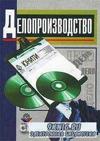 Делопроизводство. Организация и технологии документационного обеспечения уп ...