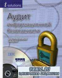 Аудит информационной безопасности.