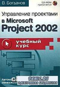 Управление проектами в Microsoft Project 2002. Учебный курс.