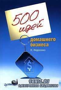 500 идей домашнего бизнеса.