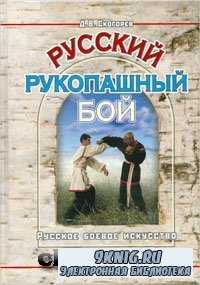 Русский рукопашный бой (2-ое издание).