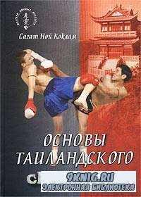 Основы таиландского бокса.