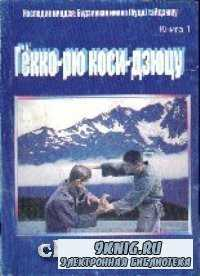 Гёкко рю коси-дзюцу: искусство костяных пальцев в традиции драгоценного тиг ...