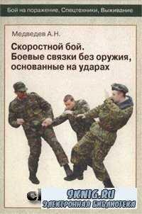 Скоростной бой. Боевые связки без оружия, основанные на ударах (Книга 3).