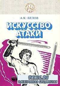 Славяно-горицкая борьба. Искусство атаки (Книга 2).