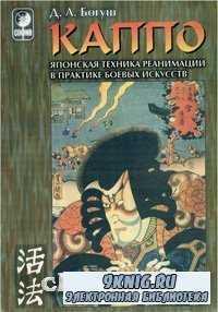 КАППО. Японская техника реанимации в практике боевых искусств.
