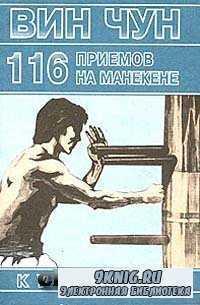 116 приемов Вин Чун на манекене, демонстрируемые Великим Мастером кунг-фу Ип Маном.