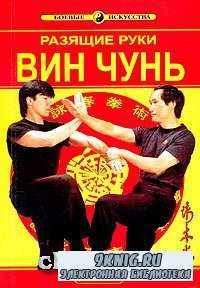 Разящие руки Вин Чунь.