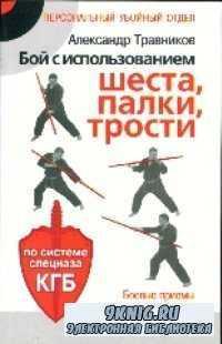 Бой с использованием шеста, палки, трости. Боевые приемы прикладного раздел ...