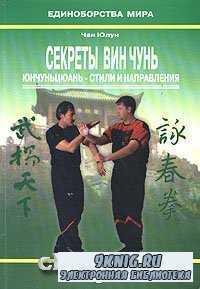 Секреты Вин Чунь. Юнчуньцюань - стили и направления.