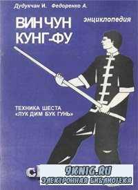 Энциклопедия Вин Чун Кунг-фу. Техника шеста