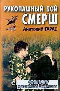 Рукопашный бой СМЕРШ: практическое пособие.