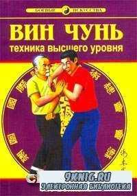 Вин Чунь. Книга 3. Техника высшего уровня.
