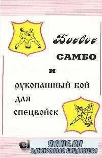 Боевое самбо и рукопашный бой для спецвойск.