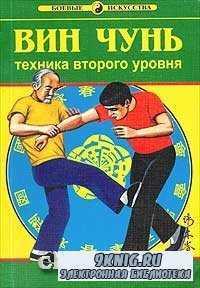 Вин Чунь. Книга 2. Техника второго уровня.