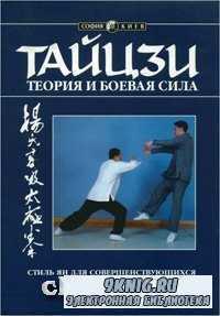 Тайцзи: Теория и боевая сила. Стиль ян для совершенствующихся.