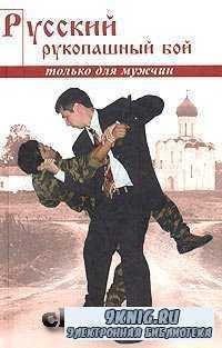 Русский рукопашный бой по системе выживания.