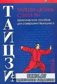 Тайцзи-Цюань стиля Ян. Практическое пособие для совершенствующихся.