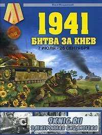 1941. Битва за Киев. 7 июля - 26 сентября.