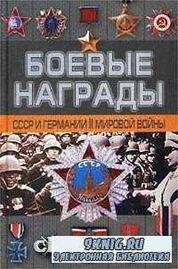 Боевые награды СССР и Германии II мировой войны.