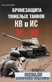 Бронезащита тяжелых танков КВ и ИС. 1941-1945.