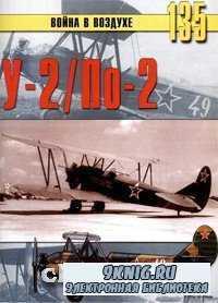 Война в воздухе: У-2/По-2 (№ 135).