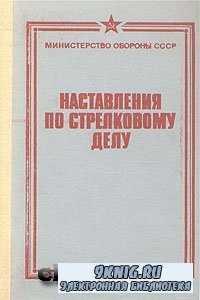 Наставления по стрелковому делу (4-ое издание).