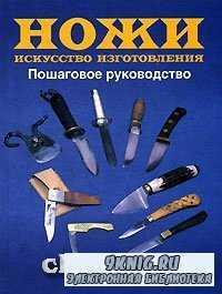 Ножи. Искусство изготовления. Пошаговое руководство.