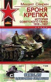 Броня крепка. История советского танка. 1919-1937.
