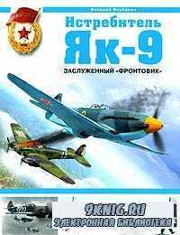 Истребитель Як-9. Заслуженный