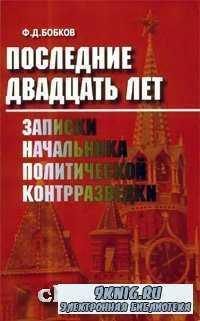 Последние двадцать лет: Записки начальника политической контрразведки.