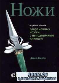 Ножи. Искусство и дизайн современных ножей с неподвижным клинком.