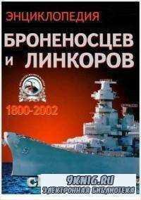 Энциклопедия броненосцев и линкоров.