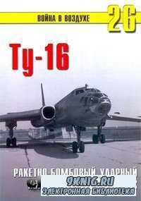 Ту-16. Ракетно-бомбовый ударный комплекс советских ВВС.