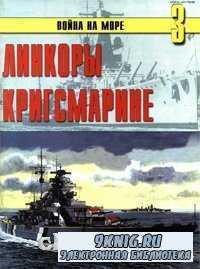 Линкоры Кригсмарине.