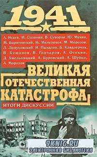 1941. Великая Отечественная катастрофа. Итоги дискуссии.